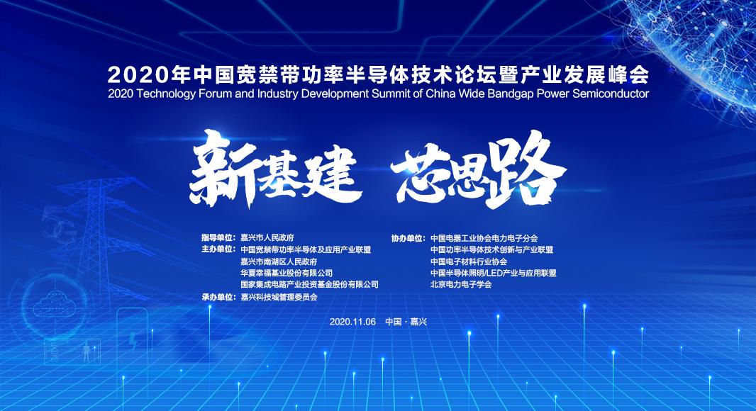 2020年中國寬禁帶功率半導體技術論壇