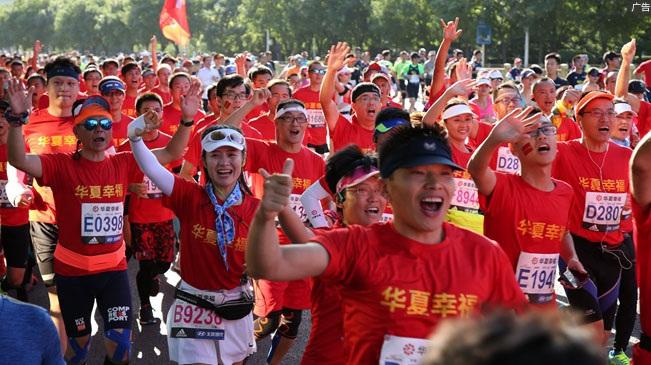 2017華夏幸福北京馬拉松完美收官 倡導陽光健康新生活