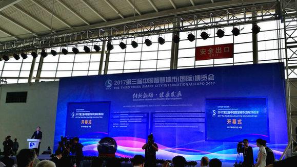 第三屆中國智慧城市博覽會在沈陽開幕