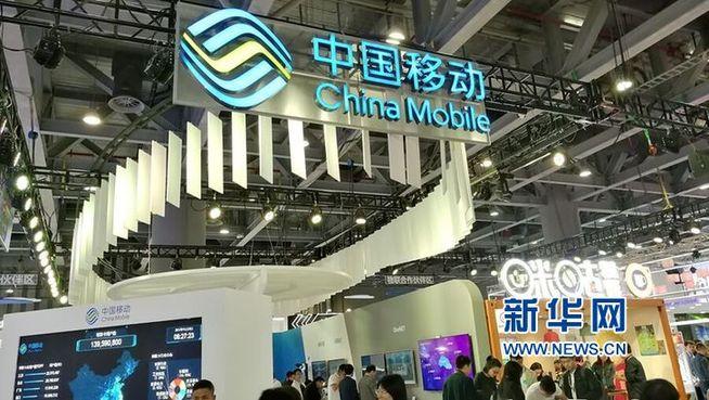 中國移動合作夥伴大會展示5G等創新成果