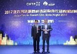 華為平臺+生態碩果累累,2017亞太智慧城市頒獎典禮斬獲多項大獎