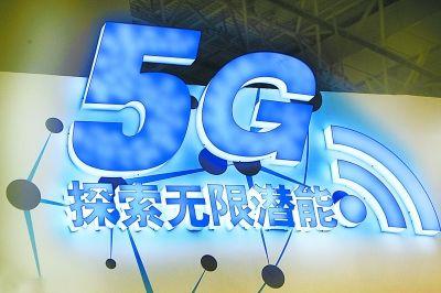 5G應用將在濱海智慧新城建設中先行先試