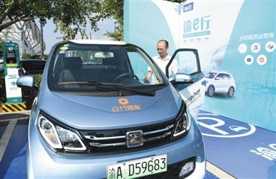 電動汽車共享平臺重慶上線